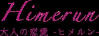 Himerun -大人の恋愛 ヒメルン-